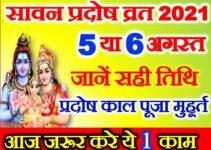 सावन प्रदोष व्रत 2021 कब है 5 August 2021 Guru Pradosh Vrat