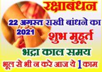 रक्षाबंधन तिथि शुभ मुहूर्त 2021 Raksha Bandhan Date Time 2021