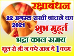 Raksha Bandhan Date Time 2021