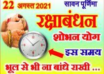 रक्षाबंधन 2021 तिथि शुभ मुहूर्त Raksha Bandhan Date Time 2021