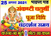 भाद्रपद संकष्टी चतुर्थी शुभ मुहूर्त 2021 August Sankashti Chaturthi Date Time 2021