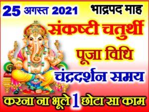 August Sankashti Chaturthi Date Time 2021