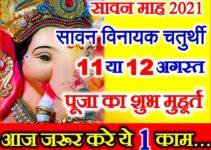 सावन विनायक चतुर्थी शुभ मुहूर्त 2021 August Chaturthi Date Time 2021