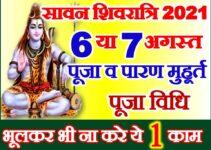 सावन मासिक शिवरात्रि शुभ मुहूर्त 2021 August Shivratri Puja Date Time 2021