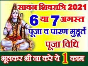 August Shivratri Puja Date Time 2021