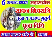 सावन शिवरात्रि शुभ योग 2021 Sawan Shivratri Date Time 2021