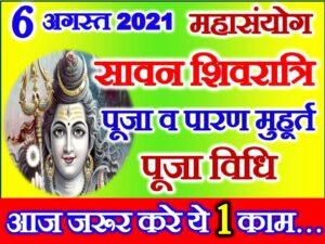 Sawan Shivratri Date Time 2021