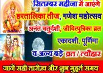 सितम्बर 2021 व्रत त्यौहार लिस्ट September 2021 Vrat Tyohar Calendar List