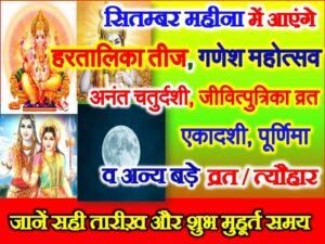 September 2021 Vrat Tyohar Calendar List