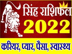 Singh Rashifal 2022