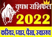 वृषभ राशि साल 2022 का राशिफल Vrisabh Rashifal 2022 Taurus Horoscope