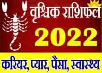 वृश्चिक राशि साल 2022 का राशिफल Vrischik Rashifal 2022 Scorpio Horoscope