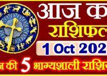 Aaj ka Rashifal in Hindi Today Horoscope 1 अक्टूबर 2021 राशिफल