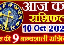 Aaj ka Rashifal in Hindi Today Horoscope 10 अक्टूबर 2021 राशिफल