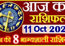 Aaj ka Rashifal in Hindi Today Horoscope 11 अक्टूबर 2021 राशिफल