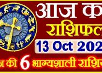 Aaj ka Rashifal in Hindi Today Horoscope 13 अक्टूबर 2021 राशिफल