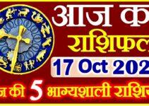Aaj ka Rashifal in Hindi Today Horoscope 17 अक्टूबर 2021 राशिफल