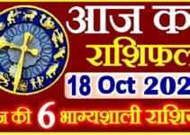 Aaj ka Rashifal in Hindi Today Horoscope 18 अक्टूबर 2021 राशिफल