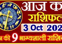 Aaj ka Rashifal in Hindi Today Horoscope 3 अक्टूबर 2021 राशिफल