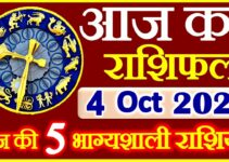 Aaj ka Rashifal in Hindi Today Horoscope 4 अक्टूबर 2021 राशिफल