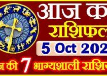 Aaj ka Rashifal in Hindi Today Horoscope 5 अक्टूबर 2021 राशिफल