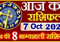 Aaj ka Rashifal in Hindi Today Horoscope 7 अक्टूबर 2021 राशिफल