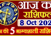 Aaj ka Rashifal in Hindi Today Horoscope 8 अक्टूबर 2021 राशिफल