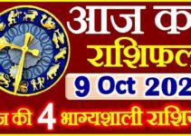 Aaj ka Rashifal in Hindi Today Horoscope 9 अक्टूबर 2021 राशिफल