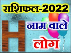 H Name Astrology Rashifal 2022