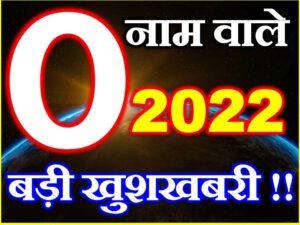 O Name Horoscope Prediction 2022