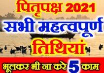 पितृ पक्ष कब से शुरू है 2021 | Pitru Paksh 2021 Dates Kya Kare Kya Na Kare