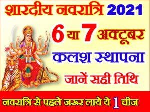 Shardiya Navratri 2021 Dates Time