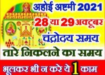 अहोई अष्टमी व्रत 2021 Ahoi Ashtmi Date Time Shubh Muhurt 2021