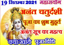 अनंत चतुर्दशी शुभ योग 2021 Anant Chaturdashi Puja Vidhi 2021