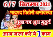 भाद्रपद पिठोरी अमावस्या 2021 Bhadrapada Amavasya Date Time 2021
