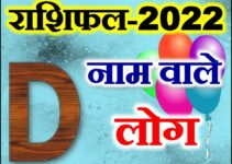 D नाम राशिफल 2022   D Name Astrology Rashifal 2022