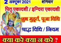 इन्दिरा एकादशी व्रत विधि Indira Ekadashi Pitru Ekadashi Kab Hai 2021