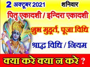 Indira Ekadashi Pitru Ekadashi Kab Hai 2021