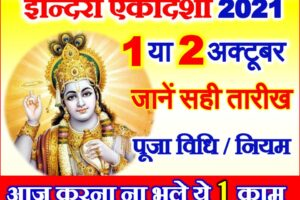 इन्दिरा एकादशी व्रत 2021 Indira Ekadashi Date Time Puja Muhurat 2021