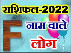 F Name Astrology Rashifal 2022