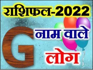 G Name Astrology Rashifal 2022