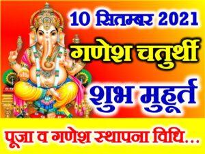 Bhadrapad Ganesh Chaturthi 2021