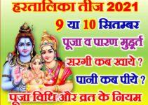 हरतालिका तीज तिथि शुभ मुहूर्त पूजा विधि Hartalika Teej 2021 Kab Hai