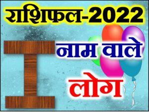 Name Astrology Rashifal 2022