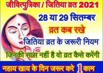 जितिया व्रत 2021 कब है Jivitputrika Date Time Shubh Muhurt 2021