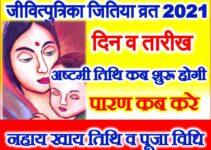 जीवित्पुत्रिका व्रत 2021 Jivitputrika Date Time Shubh Muhurt 2021