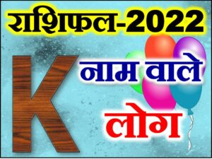 K Name Astrology Rashifal 2022