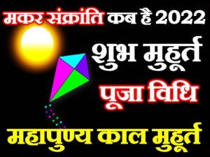 Makar Sankranti Date Time 2022