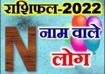 N नाम राशिफल 2022 | N Name Astrology Rashifal 2022
