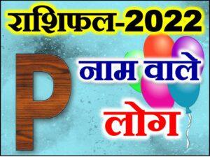 P Name Astrology Rashifal 2022